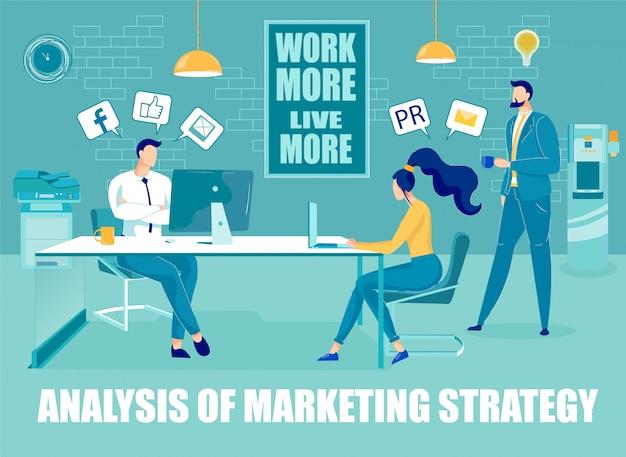 Сотрудники отдела анализа маркетинговой стратегии.