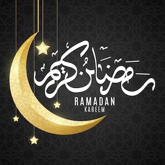 イスラムの幾何学的な装飾と金の月。ラマダンカリームギフトカード。