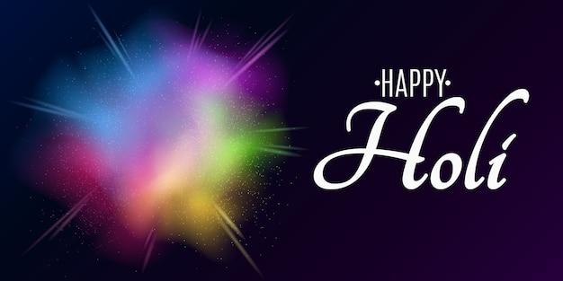 色のホーリー祭。色の爆発。お祝いバナー。多色スプレー。カラフルな霧のほこり。