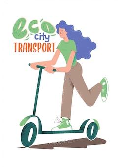 テクスチャとフレーズ「エコ都市輸送」で流行に敏感な漫画スタイルで電気スクーターを運転する若い女の子のかわいいキャラクター。