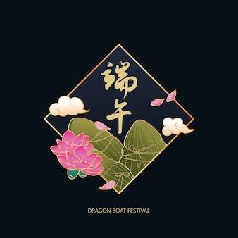 蓮の花のベクトルで飾られたもち米団子。漢字の意味:ドラゴンボートフェスティバル