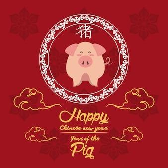 豚のカードのハッピーチャイニーズ新年の年