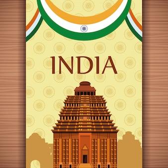 インド旅行カード