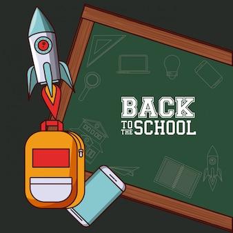 学校に戻る