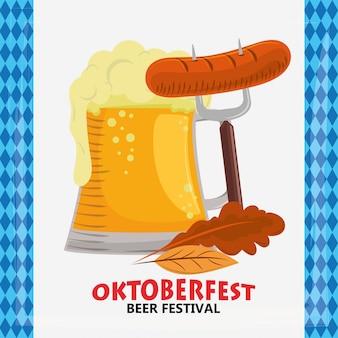 Праздник октоберфест с пивом и колбасками
