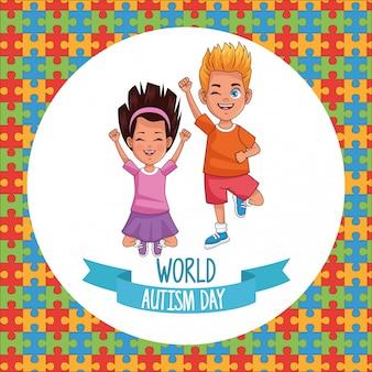 世界自閉症の日子供のカップルのパズルのピースベクトルイラストデザイン
