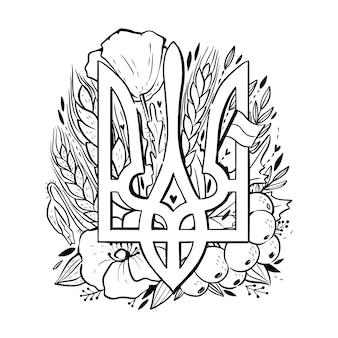 ウクライナの国の紋章、ガマズミ属の木、小麦の穂、旗、鳥、ポピーとウクライナの国章。子供と大人のためのぬりえ