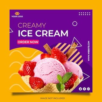 アイスクリームソーシャルメディアバナー