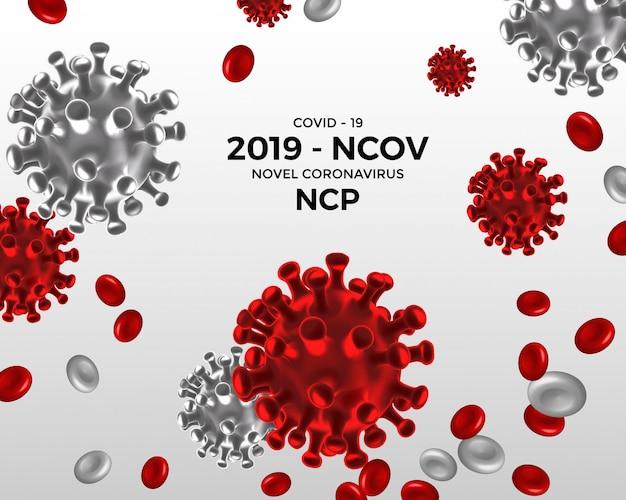 新しいコロナウイルスの背景。微生物バクテリアウイルス細胞病。