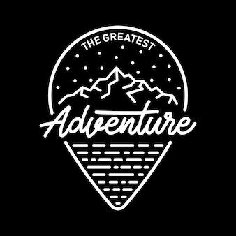 最大の冒険