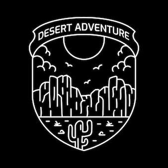 砂漠の冒険