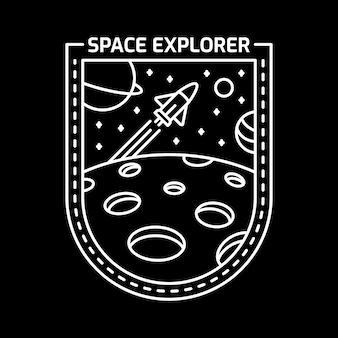宇宙探検家