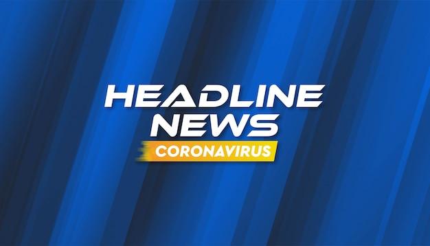 見出しニュースコロナウイルスバナー背景テンプレート。