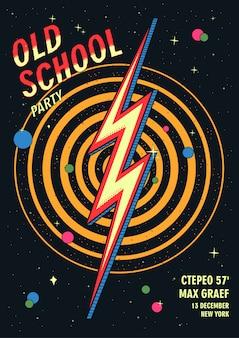 レトロなデザインの古い学校のダンスパーティーのポスター。ベクトルイラスト。