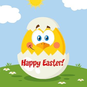 卵の殻から黄色のひよこの漫画のキャラクターの笑顔。ベクトルイラストフラットデザイン