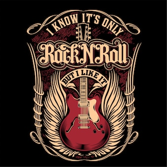 Я знаю, что это только рок-н-ролл