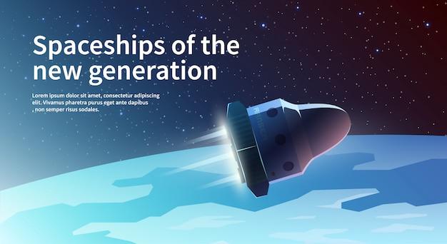 Иллюстрация на тему: астрономия, космический полет, освоение космоса, колонизация, космическая техника. веб-баннер. космические корабли нового поколения.