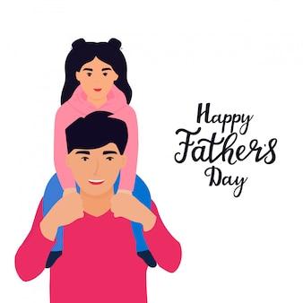 幸せな父の日。お父さんと娘は一緒に時間を過ごします。男は少女を肩に抱えている
