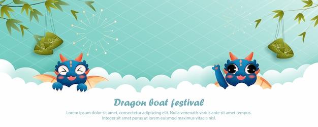かわいいドラゴンと伝統的なドラゴンボートフェスティバルバナー。