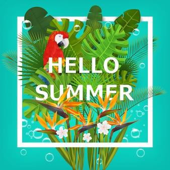 こんにちは、熱帯植物と花の夏の背景。誤植、バナー、ポスター、パーティの招待状。図