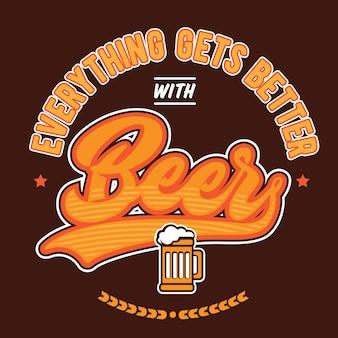 ビールですべてが良くなる