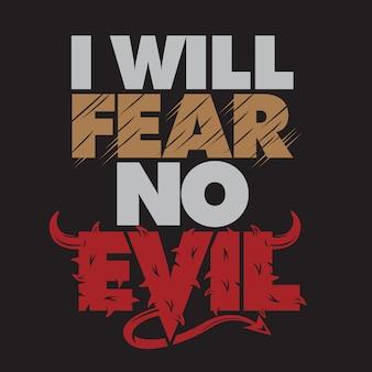 私は悪を恐れません