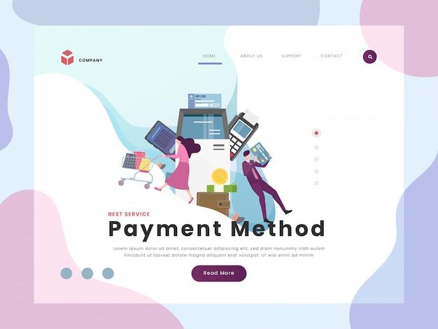Целевая страница оплаты