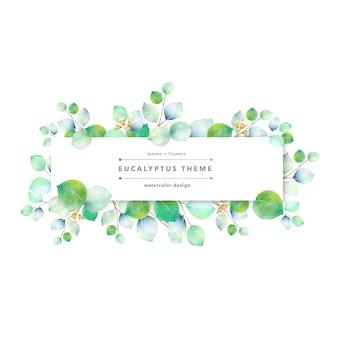 水彩緑の花のカード