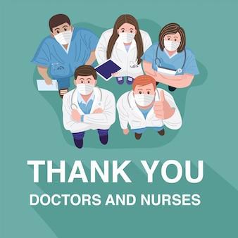 医師や看護師のコンセプトに感謝します。マスクを着用し、カメラを見上げて立っている医療チームの平面図です。