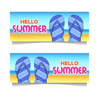 こんにちは夏のビーチのバナー