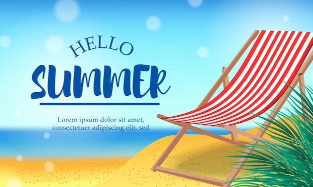 こんにちはビーチで夏の日帰り旅行