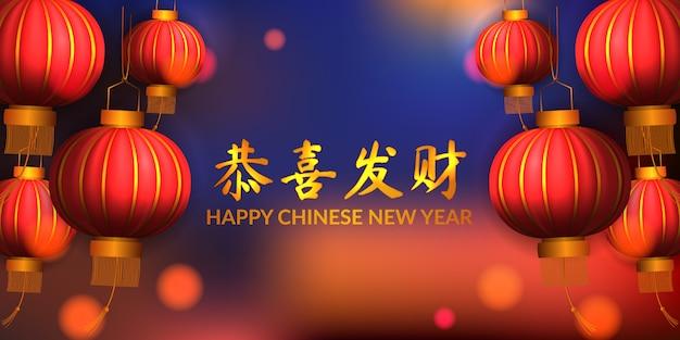 中国の新年の赤いランタングリーティングカード。グリーティングカード