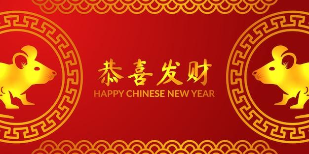 ラットまたはマウスの中国の新年。グリーティングカード