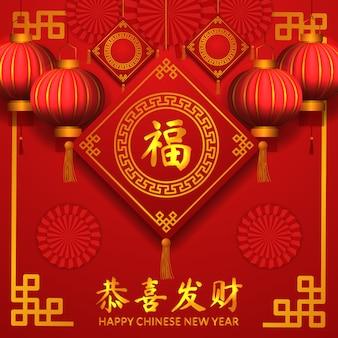 中国の新年。赤と金色のグリーティングカード。吊り飾り