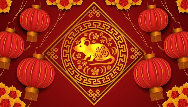 旧正月おめでとう。ラットまたはマウスの年。花と干支伝統ゴールデンデザイン。