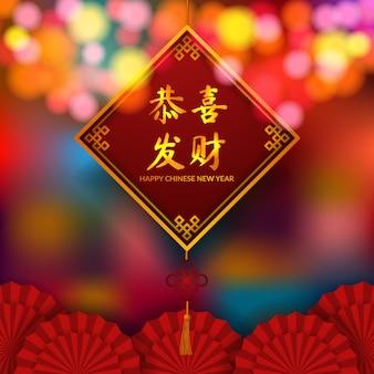 明るいボケ装飾が付いている赤いアクセサリーラッキーデコレーションをぶら下げます。紙の装飾。ゴールデンテキスト。