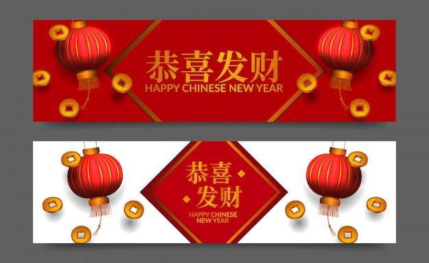 Счастливого китайского нового года. элегантная удача. установить плакат баннер шаблон.