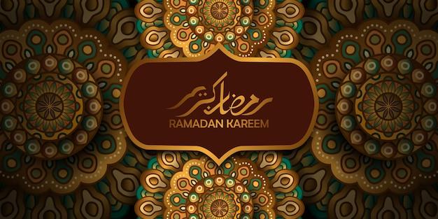 イスラム教徒のイスラム教徒の聖なる断食月。イスラムのイベントラマダンカリームグリーティングカード。
