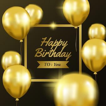 金の風船と誕生日の招待状テンプレート