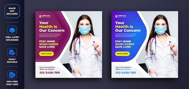 医療健康ソーシャルメディアバナー