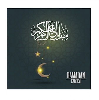 ラマダンカリームイスラム挨拶デザイン