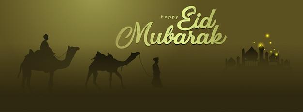 旅行者やラクダのイラストが描かれたラマダンカリームのイスラム挨拶