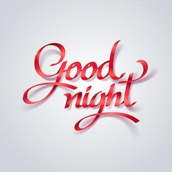 おやすみの赤いリボン