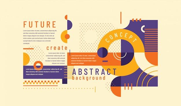 幾何学図形をレトロなスタイルで抽象的な背景