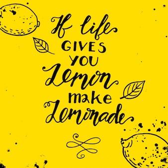 Если жизнь дает вам лимоны, сделайте лимонад. мотивационная цитата