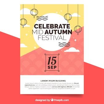 中秋の祭りのための現代ポスター