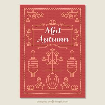 中秋の祭りのデザイン