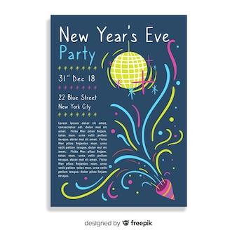 新年のイブパーティーバナー
