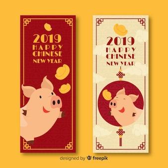 豚とフォーチュンクッキーの中国の新年バナー