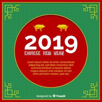 Китайский новый год фон с поросятами